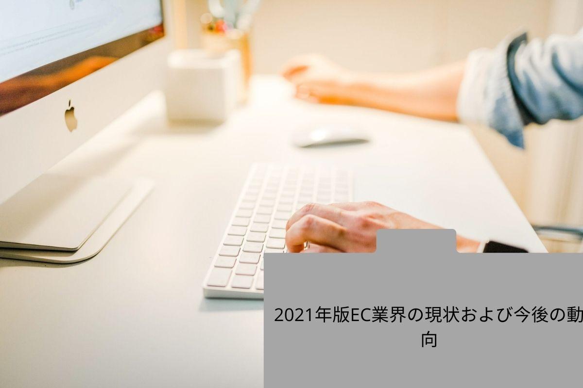 2021年版EC業界の現状および今後の動向